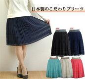 【日本製】裾のボーダーがかわいい☆シフォンプリーツスカート