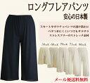 【日本製】☆シンプルなロングフレアパンツ☆50丈/60丈/7...