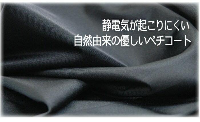 自然由来素材ベンベルグ使用 静電気防止 肌に優しい快適ペチコート ネコポス【ペチコート/静電気防止/浴衣/着物/和装/敏感肌】