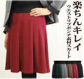 【日本製】ウエストリブで丈をアレンジ♪おなかあったかポンチ素材8枚はぎスカート☆楽ちんなのにキチンと見せる大人の女性のためのスカート【ミセス】【通勤】【学校】【大きいサイズ対応】