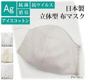 銀イオン抗菌マスクアイスコットン使用Ag抗菌抗ウイルス消臭日本製立体型マスクゴムひも取替え可能布マスク洗える夏用在庫あり即納