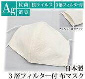 銀イオンマスク+3層フィルター5枚入り不織布マスク抗ウイルス・抗菌マスク日本製ポケットAg消臭立体型マスク布マスク洗える