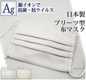 日本製プリーツ型布マスク抗菌抗ウイルス銀イオンゴムひも調節洗える