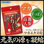 オリヒロ スッポン高麗人参の入ったマカエキス 120粒×1個 20日分 1日あたり約53円
