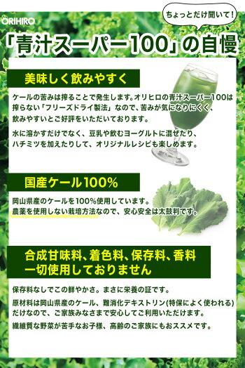 オリヒロ青汁スーパー100(国産ケール100%使用)48本orihiro