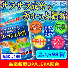 ナットウキナーゼ EPA DHA DPA フィッシュ オイル サプリ クリルオイ…