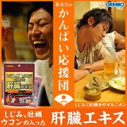 カシスオレンジ クルクミン オルニチ ビタミン ダイエット 二日酔い アルコール オリヒロ