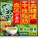 【 アウトレット 】 オリヒロ 賢人の緑茶 粉末緑茶 210g(7g×30本) 30杯分 orihiro
