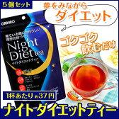オリヒロ アミノ酸 ナイト ダイエット ティー ルイボス キャンドルブッシュ グリシン 金時 しょうが 甜茶 燃焼 健康 美容 スッキリ めぐり どっさり 茶 脂肪 ランキング1位 楽やせ 【5個セット】 1杯あたり約37円