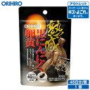 オリヒロ 熟成黒にんにく卵黄カプセル 45日分 90粒 サプリメント