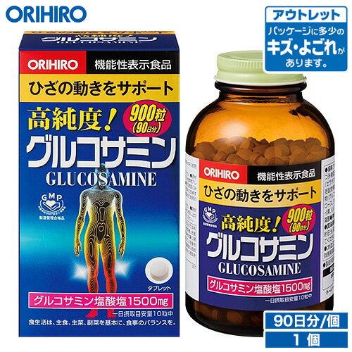 【アウトレット】 オリヒロ 高純度 グルコサミン粒徳用 900粒 90日分 機能性表示食品 orihiro glucosamin 900 / 在庫処分 訳あり 処分品 わけあり