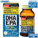 【アウトレット】 オリヒロ DHA EPA 180粒 ソフト...