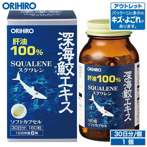 【アウトレット】 オリヒロ 深海鮫エキス 肝油100% カプセル 180粒 30日分 orihiro / 在庫処分 訳あり 処分品 わけあり