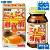 【店内全品ポイント5倍+3倍】 【アウトレット】 オリヒロ 無臭にんにく卵黄油 カプセル 120粒 30日分 orihiro / 在庫処分 訳あり 処分品 わけあり