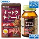 【アウトレット】 オリヒロ ナットウキナーゼカプセル 60粒...