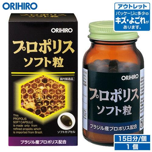 【アウトレット】 オリヒロ プロポリスソフト粒 120粒 約15日分 orihiro / 在庫処分 訳あり 処分品 わけあり