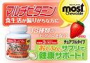オリヒロ MOSTチュアブル マルチビタミン 180粒 90日分 orihiro 2