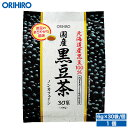 オリヒロ 国産黒豆茶100% 6g×30袋 orihiro その1
