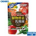 【アウトレット】 オリヒロ 植物酵素カプセル 60粒 60日分 orihiro...