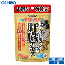 【エントリーでポイント3倍】 メール便 送料無料 オリヒロ しじみ牡蠣ウコンの入った肝臓エキス 120粒 60日分 orihiro