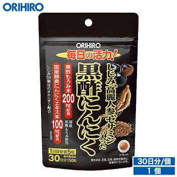 【アウトレット】オリヒロしじみ高麗人参セサミンの入った黒酢にんにく150粒30日分orihiro