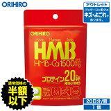 【 スーパー アウトレット 】 オリヒロ HMB 120粒 20日分 orihiro / 在庫処分 訳あり 処分品 わけあり