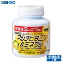 【アウトレット】 オリヒロ MOSTチュアブル マルチビタミン&ミネラル 180粒 90日分 ori...