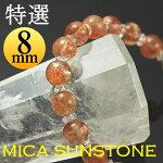 特選|マイカサンストーンブレスレット|10天然石|パワーストーン|10mm送料無料