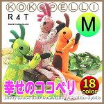 ココペリ/ロコペリ人形ドールMサイズR4T|ぬいぐるみ|お守り|幸運|恋愛|結婚|子宝|置物|プレゼント|結婚祝い|ウェルカムドール