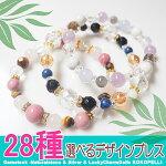 パワーストーン天然石ブレスレットレディース【28種/1000円】