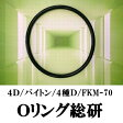 Oリング 4D S-8(4種D S8)桜シールOリング1個