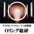 Oリング PTFE S-8(テフロン S8)桜シールOリング1個