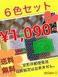 【送料無料】モノトーンとビタミンカラーのダスキン3色スポンジ6色セット【定型外郵便】(※日時指定不可)