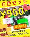 【期間限定】【送料無料】モノトーンとビタミンカラーのダスキン3色スポンジ6色セット【定型外郵便】(※日時指定不可)