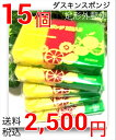 ダスキン3色スポンジビタミンカラー15個セット【送料無料】【税込】【定型外郵便】(※日時指定不可)