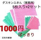 ダスキンフキン5枚入(定形外郵便)【税込】