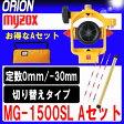 MG-1500SL Aセット 測量用ミニプリズム (DM用ピンポール付 と収納ケース付) マイゾックス【測量用品】【測量機器】【測量 土木 建築】【測量用】【光波用ミニプリズム】