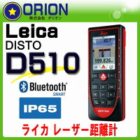 ライカディスト(DISTO)D510レーザー距離計【測量用】【測量機器】【測量用品】