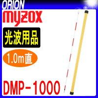 【即納】DM用精密ピンポール[DMP-1000](1.0m直)マイゾックス【測量用品】【測量用ミニプリズム】【光波用品】【測量機器】【測量機材】【smtb-TK】【myzox】[DMP1000]