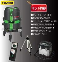 グリーンレーザー墨出し器[GEEZA-KY]受光器+三脚付き【タジマTAJIMA】【GZA-KYSET】【GZA-KY】【送料無料】【測量機器】【測量用品】★メーカー保証1年間付