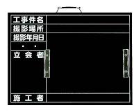 カード式撮影用黒板(450mmX600mm)【建築用品】【土木用品】【建設用品】【測量用品】