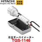 【納期:約2ヶ月・校正済】日立製作所 β線用GM サーベイメーター [TGS-1146] (本体のみ) 放射線測定器 日本製 警報機能付 HITACHI 放射能測定器 放射能汚染検査計【メーカー保証1年】[TGS1146]※メーカーの受注状況で納期が変わります。