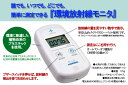 放射線測定器 日本製 [PA-1000] HORIBA Radi 環境放射線モニタ ガイガーカウンター  放射...