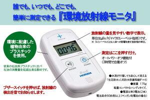 放射線測定器 日本製 [PA-1000] HORIBA Radi 環境放射線モニタ  シンチレーションカウンタ...