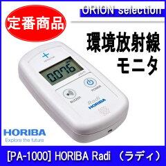 放射線測定器 日本製 [PA-1000] HORIBA Radi 環境放射線モニタ シンチレーションカウンター ...