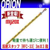 【マイゾックス】 反射スタッフ 3mX3 段 [RFC-33] 【送料無料】【測量用】【測量機器】【土木建築 光波】【myzox】[RFC33] ◆メーカー直送品につき代金引換不可となります。