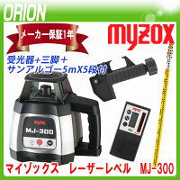 【myzox】自動整準レ−ザ−レベルMJ−250三脚付【土木機器】【建築機器】【土木用品】【建築用品】