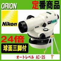 【Nikon】オートレベルAC−2s24倍本体のみ(三脚別売)【測量機器】【建築機器】【土木機器】