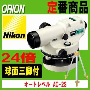 ニコン オートレベル [AC-2S] (アルミ球面三脚付) 24倍 [Nikon] 【測量機器...