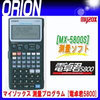 【myzox】電卓君5800(測量プログラム)MX−5800S【測量機器】【測量計算器】【光波用品】【測量用品】【測量機材】